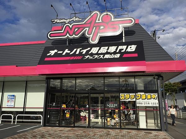 バイク用品専門店ナップス
